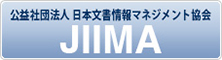公益社団法人 日本文書情報マネジメント協会(JIIMA)